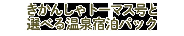 きかんしゃトーマス号と選べる温泉宿泊パック
