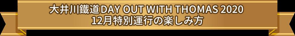 大井川鐵道 Day out with Thomas 2020 の楽しみ方