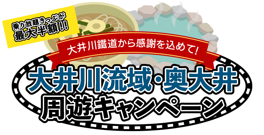 乗り放題きっぷが最大半額!大井川鐵道から感謝を込めて!大井川流域・奥大井周遊キャンペーン