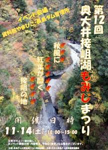 20151114sessokomomijimaturi