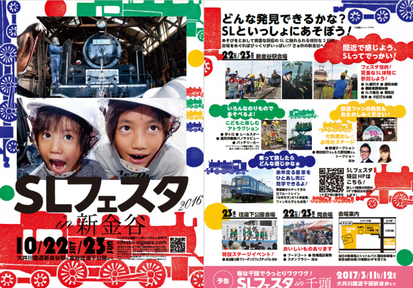 SLfesta2016_shinkanaya