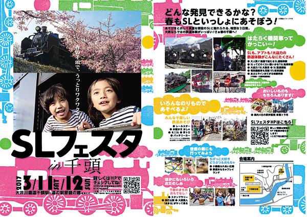 3月11日(土)、12日(日)の2日間「SLフェスタ in 千頭」を開催します!! | 大井川鐵道【公式】