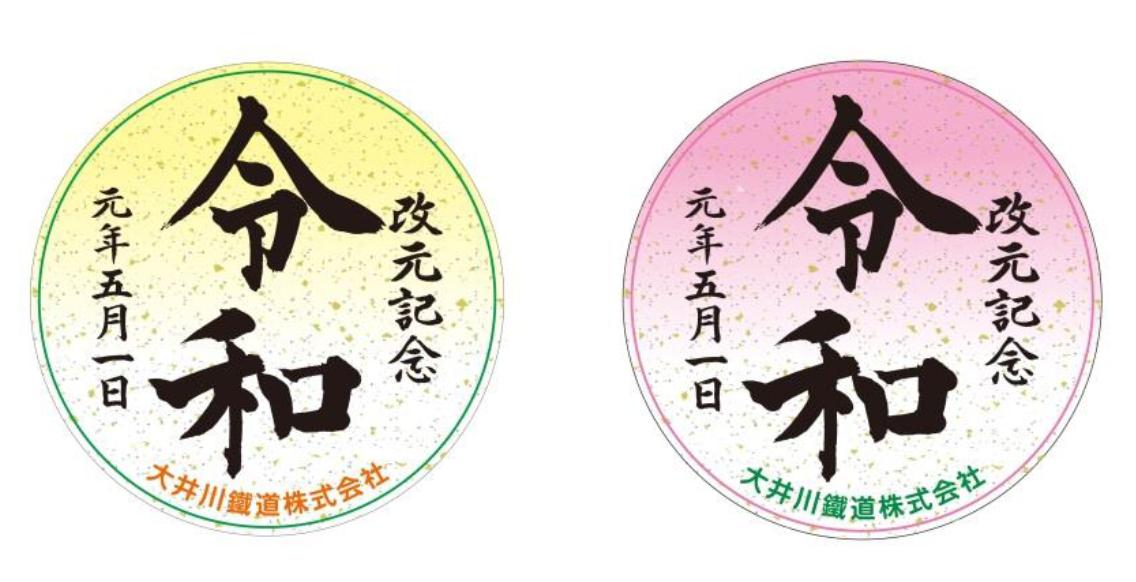 2019(平成31)年4月27日(土)~4月30日(火) かわね路号に日章旗、「ありがとう平成」ヘッドマークを装着して運転します