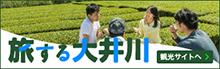 旅する大井川(観光サイト)